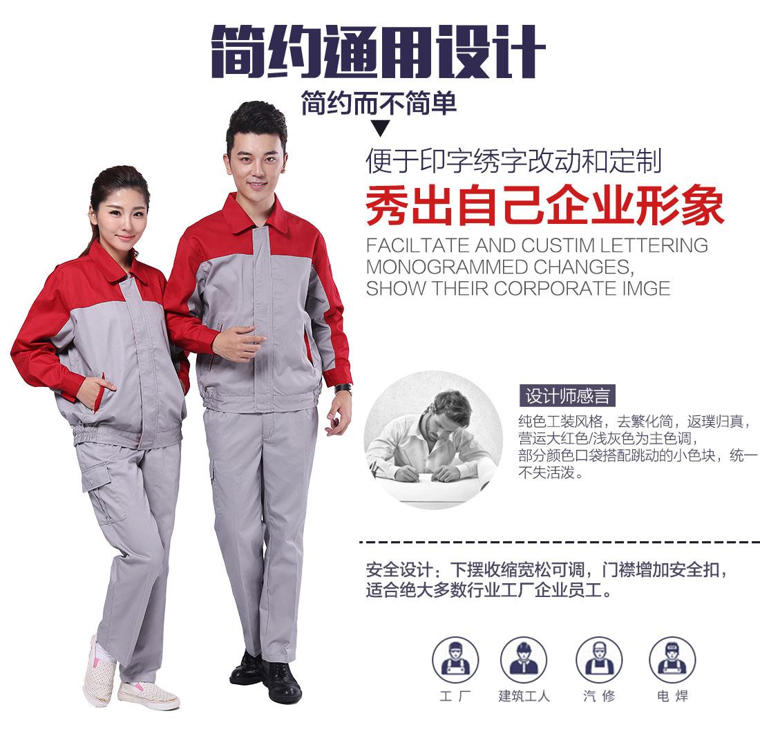 企业长袖工作服款式设计